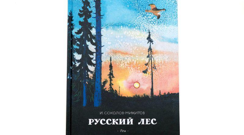 Иван Соколов-Микитов. Русский лес