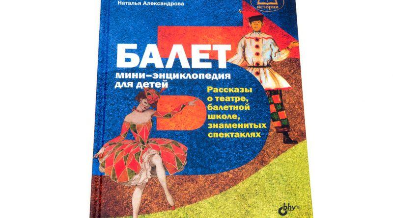 Наталья Александрова. Балет. Мини-энциклопедия для детей