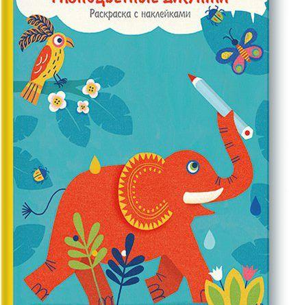 Магали Аттиогбе. Разноцветные джунгли. Раскраска с наклейками