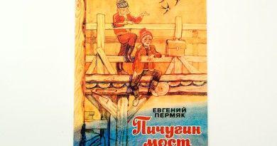Евгений Пермяк. Пичугин мост