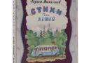 Сергей Михалков. Стихи для детей