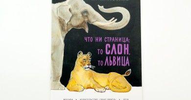 Владимир Маяковский. Что ни страница: то слон, то львица