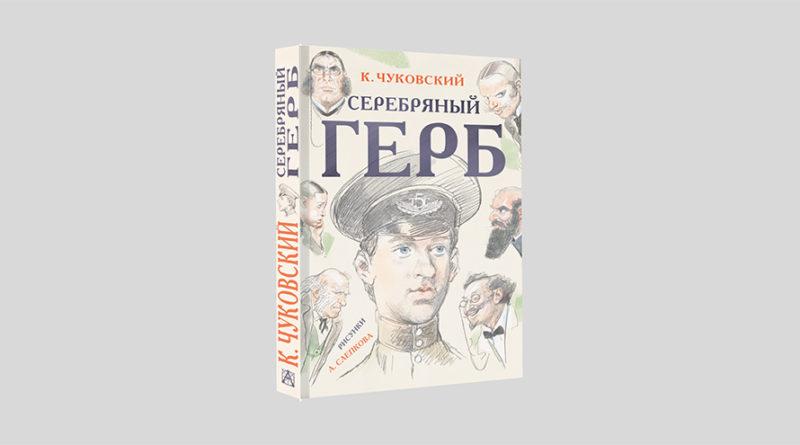 Корней Чуковский. Серебряный герб