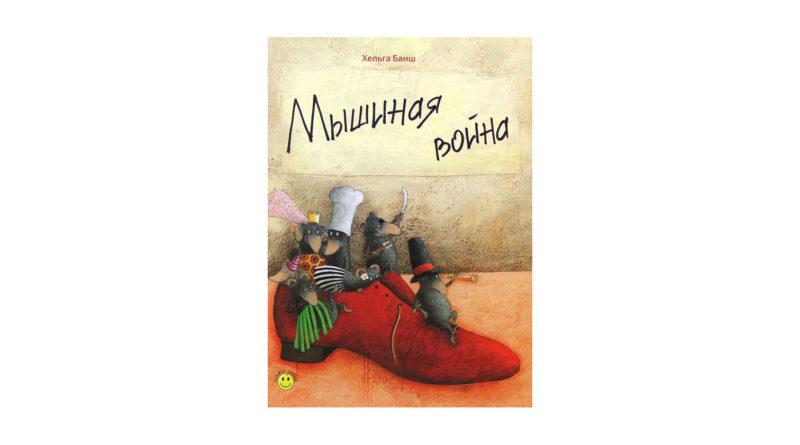 Хельга Банш. Мышиная война