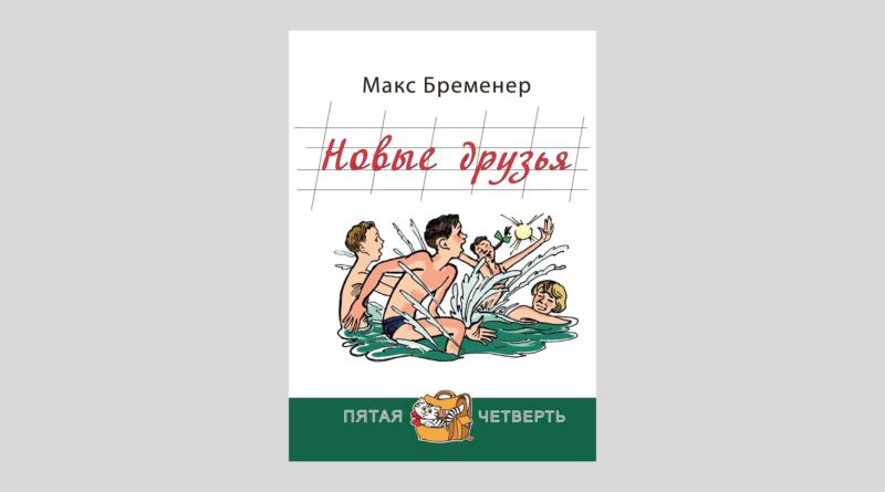 Макс Бременер. Новые друзья