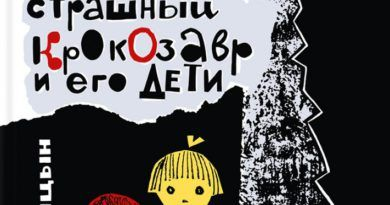 Сергей Голицын. Страшный Крокозавр и его дети