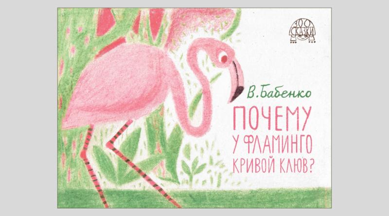 Владимир Бабенко. Почему у фламинго кривой клюв?