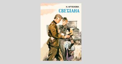 Нина Артюхова. Светлана