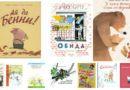 Книги о рождении младшего брата/сестры и чувствах первенца