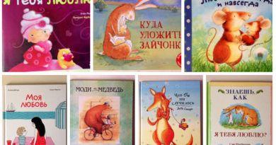 Книги о любви к детям