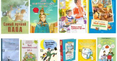 Книги о папах