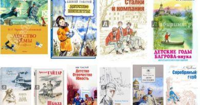 Книги, в основе которых – детские воспоминания