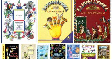 Весело и увлекательно детям о математике
