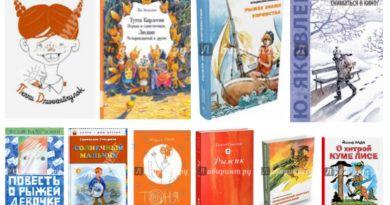 Книги про рыжих