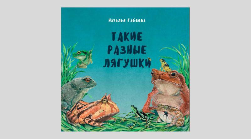 Наталья Габеева. Такие разные лягушки