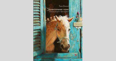 Борис Алмазов. Удивительные кони: истории, рисунки и фотографии