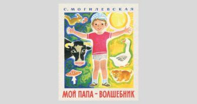 Софья Могилевская. Мой папа - волшебник