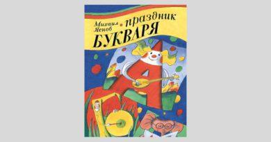 Михаил Яснов. Праздник Букваря