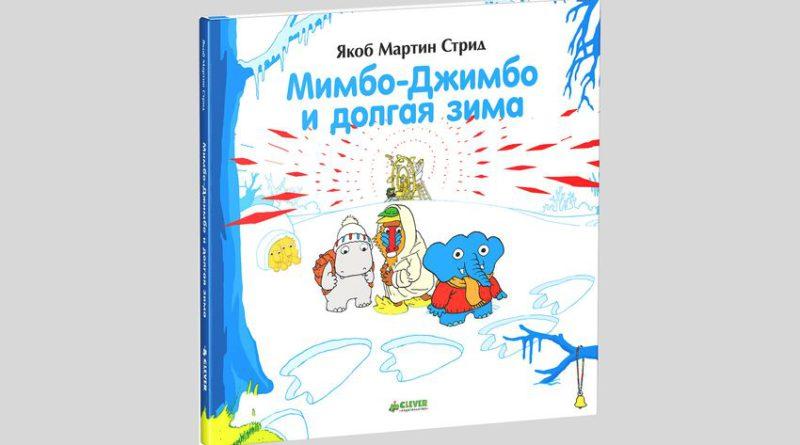 Якоб Мартин Стрид. Мимбо-Джимбо и долгая зима