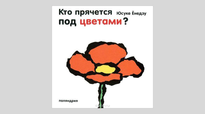 Юсуке Енедзу. Кто прячется под цветами?
