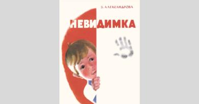 Зинаида Александрова. Невидимка