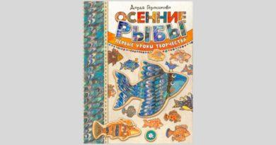 Дарья Герасимова. Осенние рыбы. Первые уроки творчества