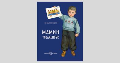 Ольга Высотская. Мамин троллейбус