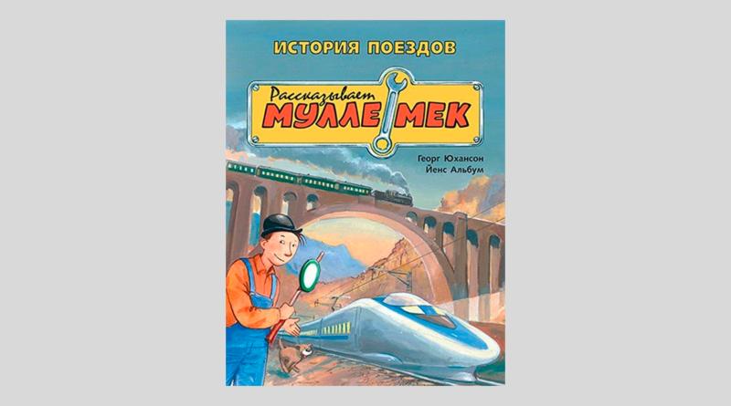 Георг Юхансон. История поездов. Рассказывает Мулле Мек