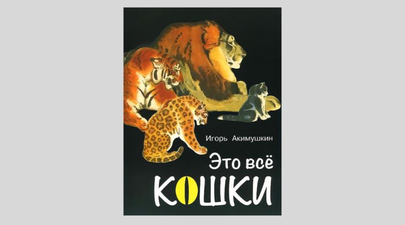 Игорь Акимушкин. Это всё кошки