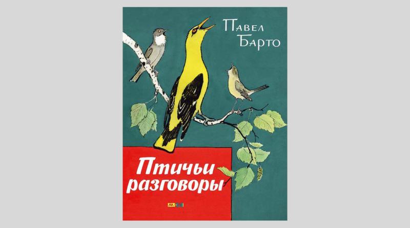 Павел Барто. Птичьи разговоры