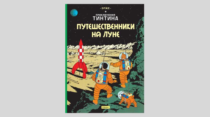 Эрже. Приключения Тинтина. Путешественники на Луне