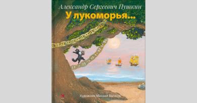 Александр Пушкин. У лукоморья...