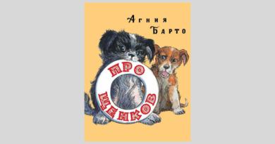 Агния Барто. Про щенков