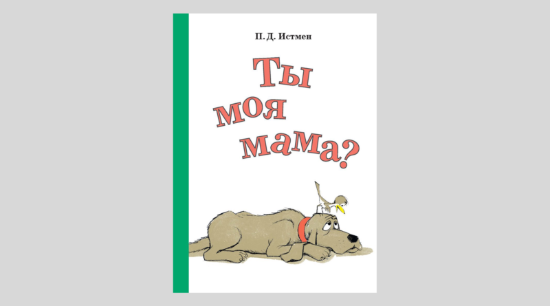 П.Д. Истмен. Ты моя мама?