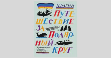 Петр Багин. Путешествие за Полярный круг