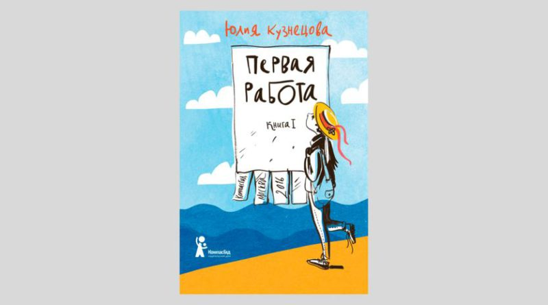 Юлия Кузнецова: Первая работа: Книга I