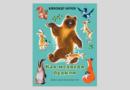 Александр Барков. Как медведя будили