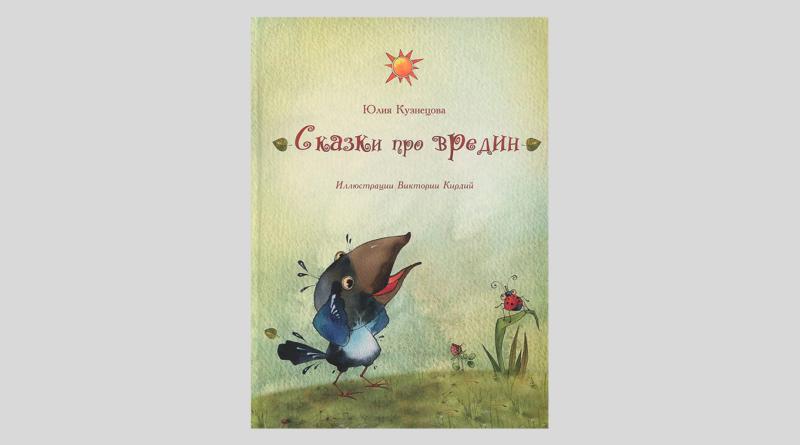 Юлия Кузнецова. Сказки про вредин
