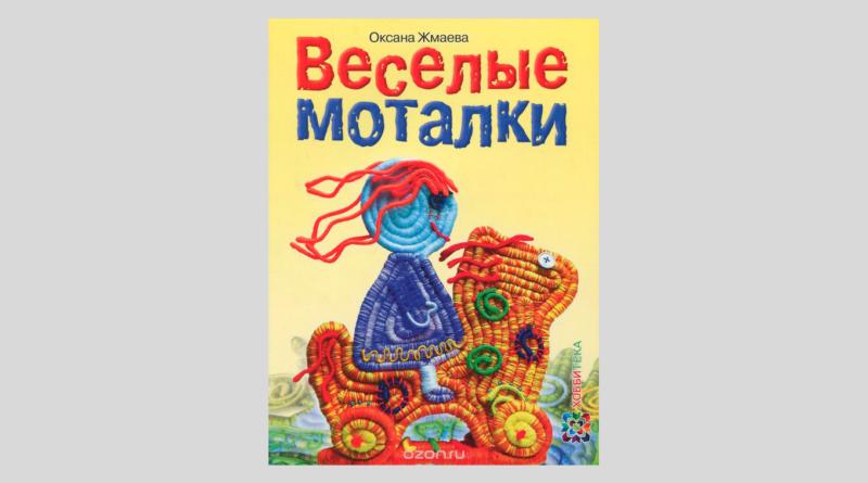 Оксана Жмаева. Весёлые моталки