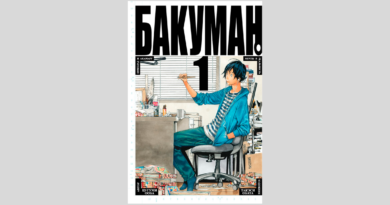 Цугуми Ооба: Бакуман. Книга 1