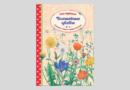 Стефани Циск. Волшебные цветы. Мой гербарий