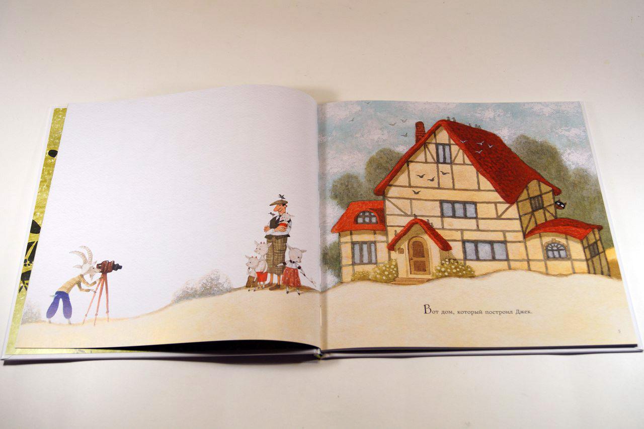 Набор открыток дом который построил джек, рождество