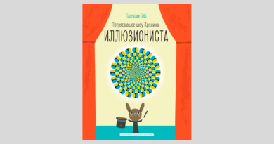 Патриция Гейс. Потрясающее шоу кролика-иллюзиониста