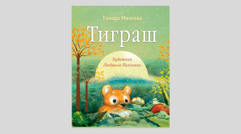 Тамара Михеева. Тиграш