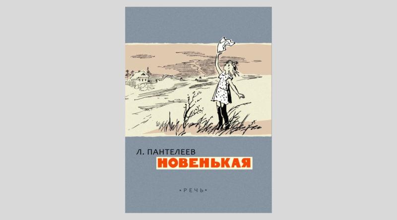 Леонид Пантелеев. Новенькая