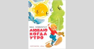 Эмма Мошковская. Люблю когда утро