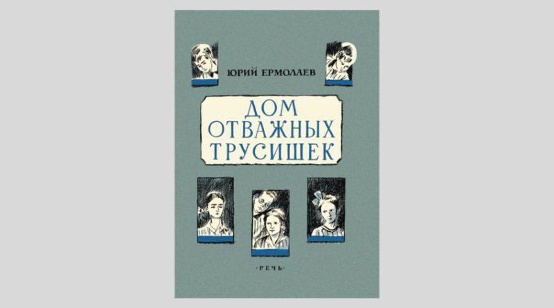 Юрий Ермолаев. Дом отважных трусишек