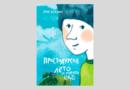 Руне Белсвик: Простодурсен: Лето и кое-что еще