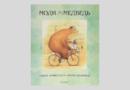 Джен Ормерод. Моди и Медведь