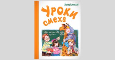 Леонид Каминский. Уроки смеха